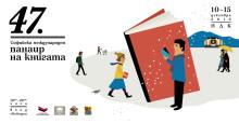 47 Софийски международен панаир на книгата @ Национален дворец на културата