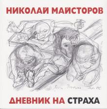 "ТРОЙНА ПРЕМИЕРА НА ХУДОЖНИКА НИКОЛАЙ МАЙСТОРОВ @ НАЦИОНАЛНА БИБЛИОТЕКА ""СВ.сВ. КИРИЛ И МЕТОДИЙ"""