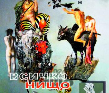 MARTEN_KALEEV_KORITSA_VSI4KO-I-NISHTO-2020 2 -за сайта и фб